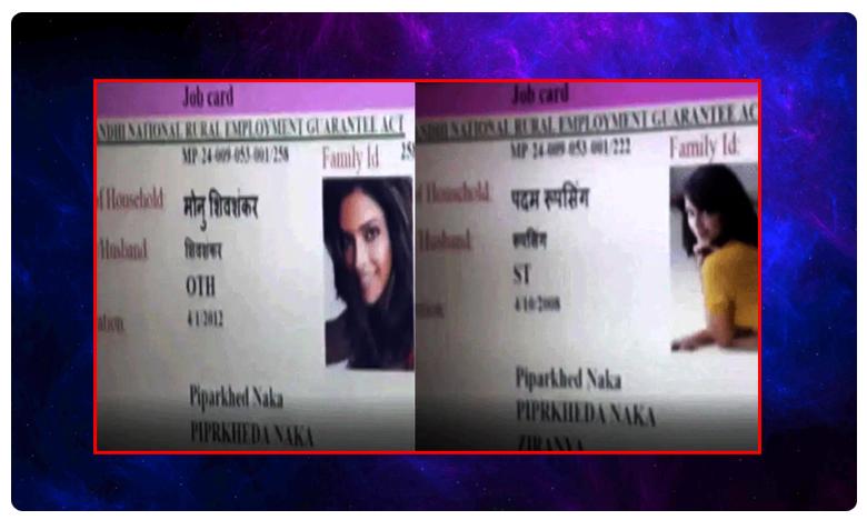 MGNREGA fraud:, ఉపాధి హామీ జాబ్కార్డులపై దీపికా, జాక్వెలిన్ ఫోటోలు