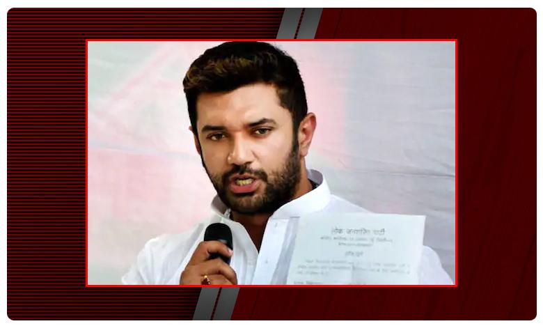 Bihar Polls, బీహార్ ఎన్నికలు, చిరాగ్ పాశ్వాన్ పార్టీ అభ్యర్థుల రెండో జాబితా రిలీజ్