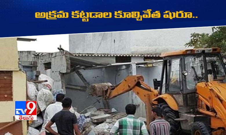 GHMC Officials Demolitions Irregulated Constructions In Hyderabad, నాలాలపై అక్రమకట్టడాలు… కూల్చివేతలు ప్రారంభం