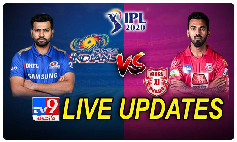 MI vs KXIP Live Score Updates, IPL 2020 MI vs KXIP Live Updates : సూపర్ మ్యాచ్లో పంజాబ్ సూపర్ విజయం