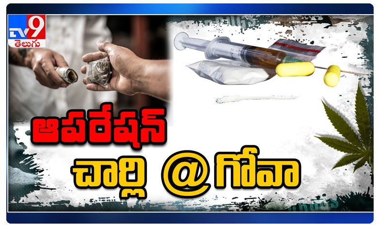 Goa drug mafia - TV9 Exclusive, మీడియా చరిత్రలో సంచలనం,  గలీజ్ డ్రగ్స్పై టీవీ9 ఎక్స్ప్లోజివ్ స్టోరీ