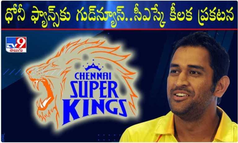 Latest IPL 2020 Telugu News, IPL 2020