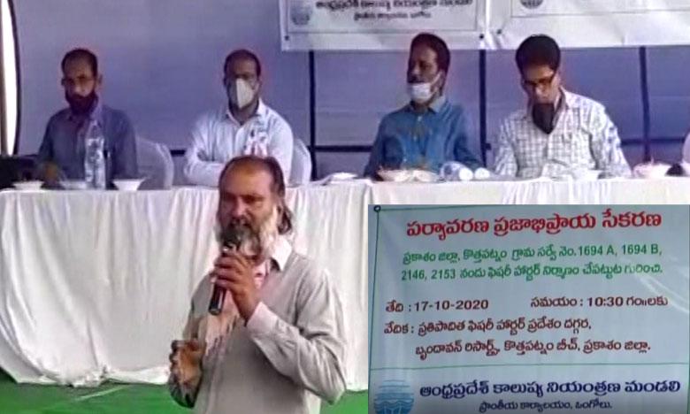 clashes in Kkottapatnam fishing harbour public openion meeting, కొత్తపట్నం ఫిషింగ్ హార్బర్ ప్రజాభిప్రాయసేకరణలో గందరగోళం