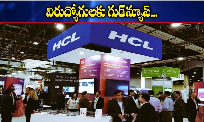 HCL Will Hire 9000 Freshers Soon, నిరుద్యోగులకు గుడ్న్యూస్…హెచ్సీఎల్లో భారీగా కొలువుల భర్తీ.!