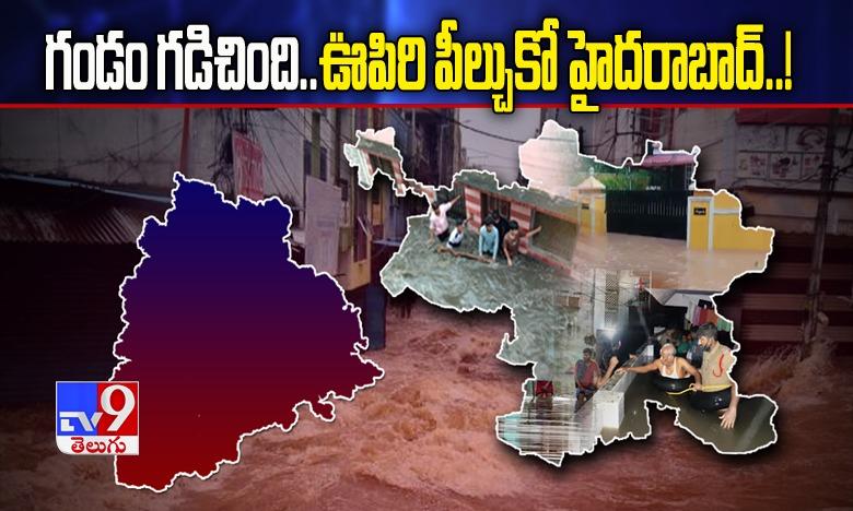 Hyderabad escaped from heavy rain, గండం గడిచింది.. ఊపిరి పీల్చుకో హైదరాబాద్!