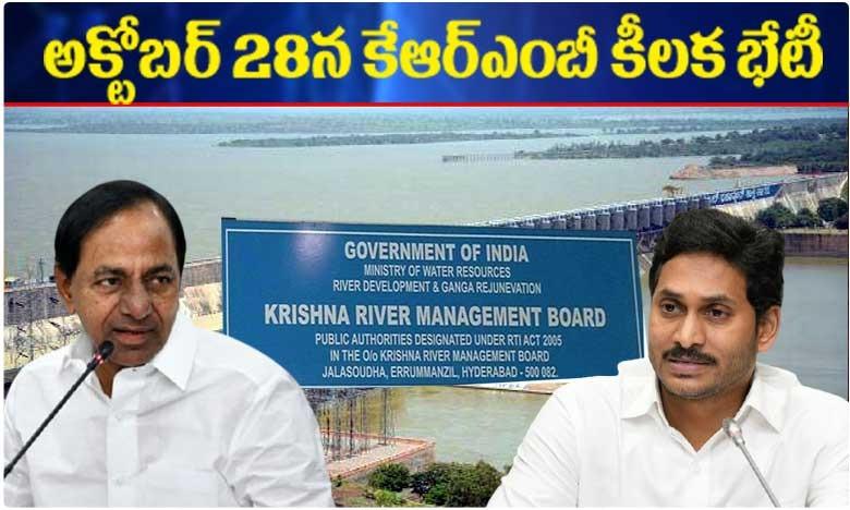 KRMB meeting scheduled October, అక్టోబర్ 28న కృష్ణా రివర్ బోర్డు భేటీ