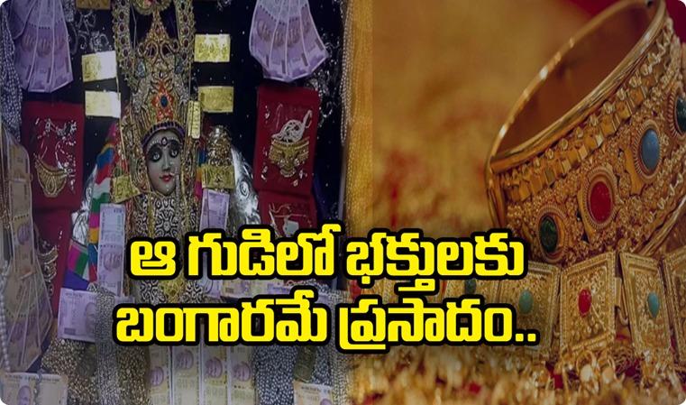 Gold Coins As Prasad In This Temple, ఆ గుడిలో భక్తులకు బంగారమే ప్రసాదం.!