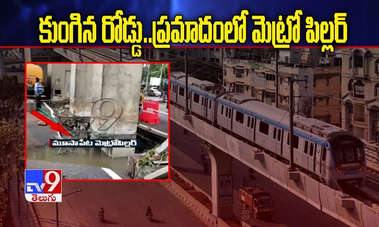 Danger for Hyderabad Metrorail, కుంగిన రోడ్డు.. ప్రమాదంలో మెట్రో పిల్లర్
