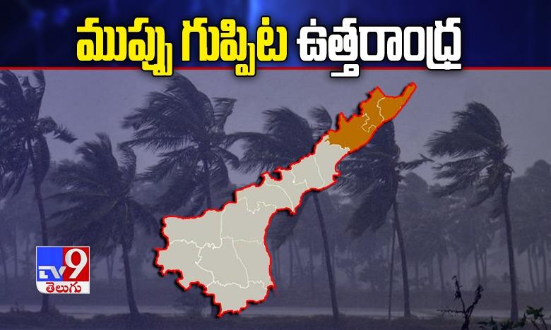 North Andhra still under threat, తీరం దాటింది.. అయినా ఉత్తరాంధ్రకు ముప్పే!