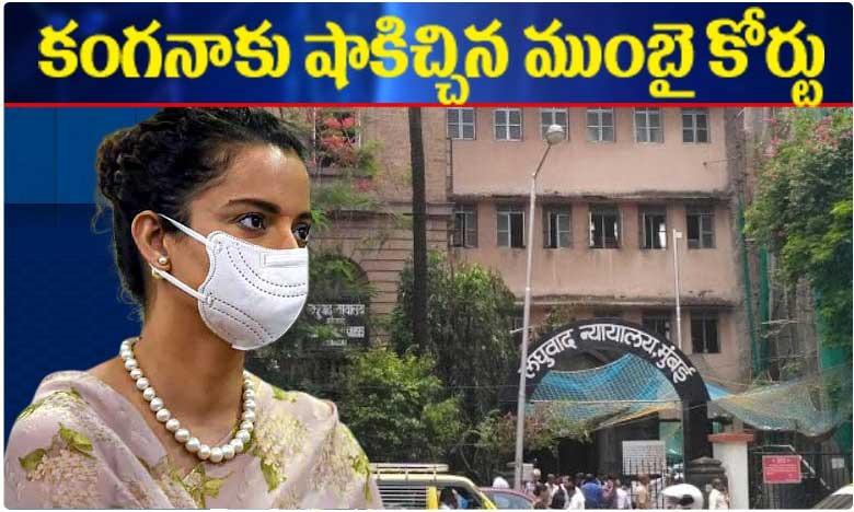 Shock to Bollywood actress Kangana, Breaking News: కంగనాకు షాకిచ్చిన ముంబై కోర్టు