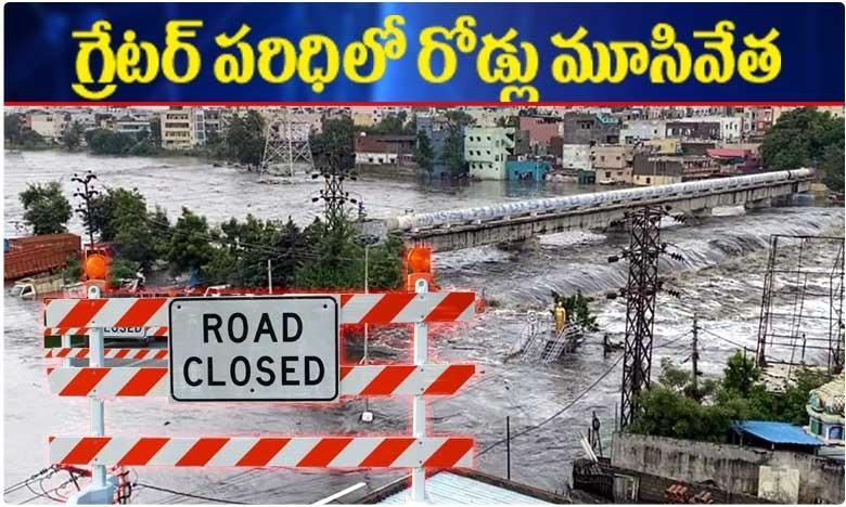 Roads closed in Greater limits, గ్రేటర్ పరిధిలో పలు రోడ్లు మూసివేత.. ఇవే ఆ రోడ్లు