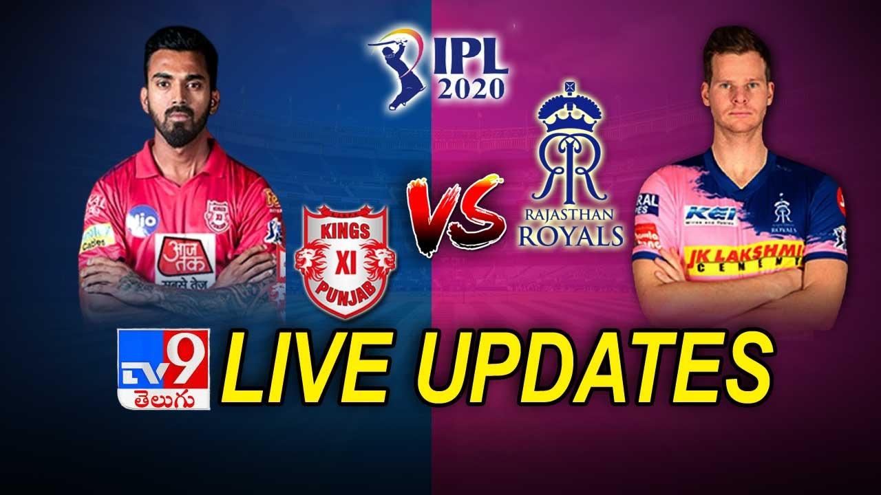 IPL 2020: RR Vs KXIP Live Score Update, రాయల్స్ అద్భుత విజయం