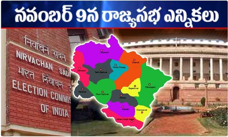 Rajyasabha elections in November, నవంబర్ 9న రాజ్యసభ ఎన్నికలు
