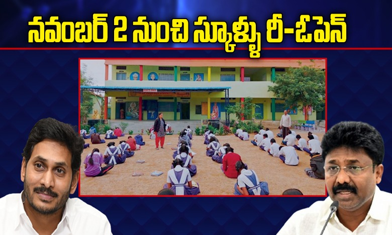 Schools re-open from November 2nd, నవంబర్ 2 నుంచి ఏపీలో స్కూళ్ళు రీ-ఓపెన్