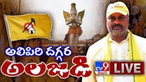 Political High Voltage in Tirupati