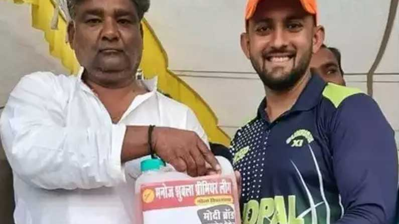 Man Of The Match Gets 5 Litres Of Petrol As Award In Cricket Tournament In Bhopal