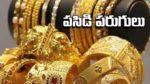 March 2nd Gold Price in Hyderabad, Delhi, Mumbai, Chennai