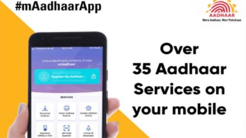 Use mAadhaar app to avail over 35 services 2 mAadhaar App: Do you have MAadhaar app in your mobile? 35 types of Aadhaar services through this app - Aadhaar update: Use mAadhaar app to avail over 35 services