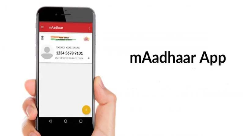 Use mAadhaar app to avail over 35 services 4 mAadhaar App: Do you have MAadhaar app in your mobile? 35 types of Aadhaar services through this app - Aadhaar update: Use mAadhaar app to avail over 35 services
