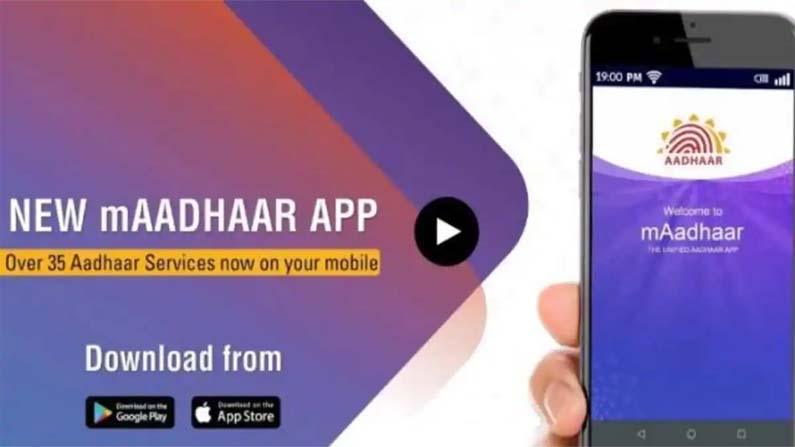 Use mAadhaar app to avail over 35 services 5 mAadhaar App: Do you have MAadhaar app in your mobile? 35 types of Aadhaar services through this app - Aadhaar update: Use mAadhaar app to avail over 35 services