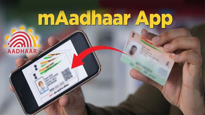 Use mAadhaar app to avail over 35 services 6 mAadhaar App: Do you have MAadhaar app in your mobile? 35 types of Aadhaar services through this app - Aadhaar update: Use mAadhaar app to avail over 35 services
