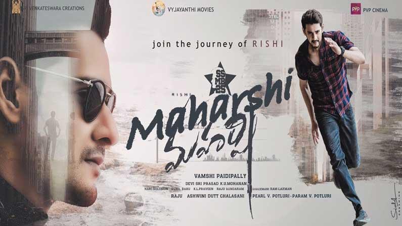 Maharshi Movie