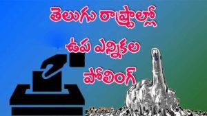 Tirupati, Nagarjuna sagar By Election 2021 Live: సాగర్, తిరుపతి ఉపఎన్నిక పోలింగ్ ప్రశాంతం..