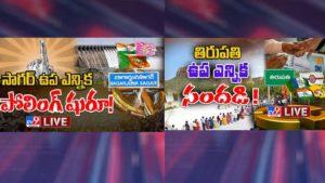 Tirupati, Nagarjuna sagar By Election 2021 Live: కొనసాగుతున్న నాగార్జునసాగర్, తిరుపతి ఉపఎన్నిక పోలింగ్.. దొంగఓట్ల కలకలం..