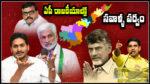 Andhra Politics: ఏపీ పాలిటిక్స్లో సవాళ్ళ పర్వం.. సై అంటే సై అంటున్న వైసీపీ, టీడీపీ