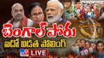 West Bengal Assembly Election 5th Phase LIVE: కొనసాగుతోన్న వెస్ట్ బెంగాల్ అసెంబ్లీ ఎన్నికల పోలింగ్.. 1.30 గంటల వరకు..
