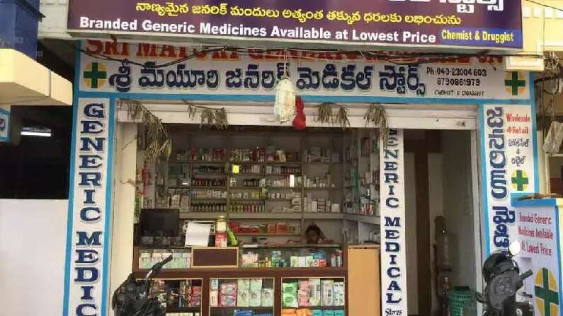 Medical Store (1)