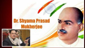 DR. Mukherjee Death Anniversary: 'ఒక దేశంలో ఒకే రాజ్యాంగం'.. డా. శ్యాం ప్రసాద్ ముఖర్జీ ఒక మహోన్నత దేశభక్తుడు