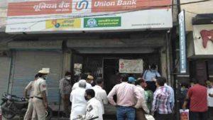 Thieves Drill Whole Bank: దేశ రాజధాని ఢిల్లీలో భారీ దోపిడీ.. గోడను తవ్వి బ్యాంకుకు కన్నం.. లబోదిబోమంటున్న ఖాతాదారులు!
